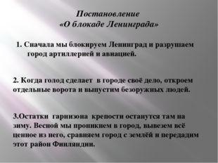 Постановление «О блокаде Ленинграда» 1. Сначала мы блокируем Ленинград и разр