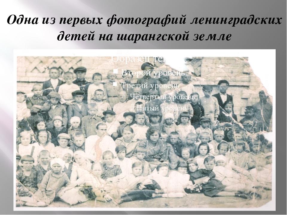 Одна из первых фотографий ленинградских детей на шарангской земле