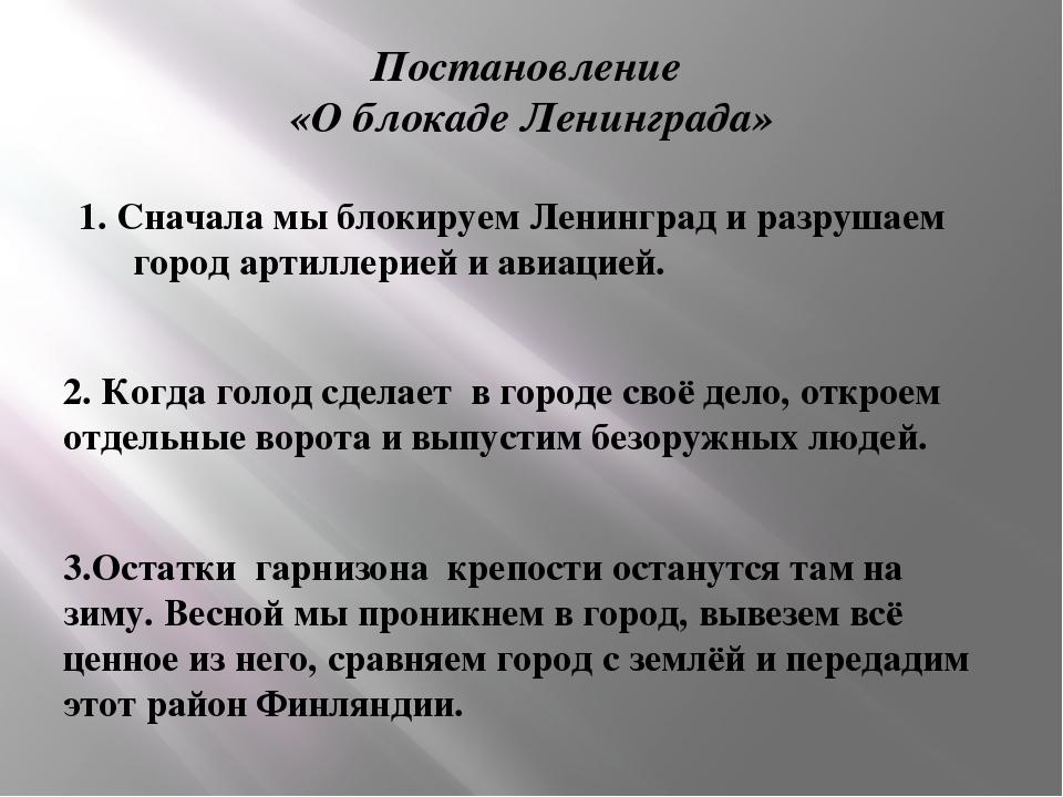 Постановление «О блокаде Ленинграда» 1. Сначала мы блокируем Ленинград и разр...