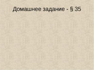 Домашнее задание - § 35