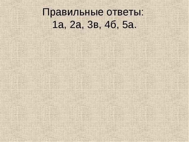 Правильные ответы: 1а, 2а, 3в, 4б, 5а.