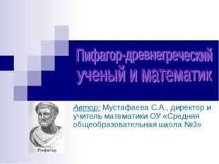 Автор: Мустафаева С.А., директор и учитель математики ОУ «Средняя общеобразов