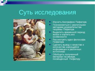 Суть исследования Изучить биографию Пифагора Познакомиться с различными метод