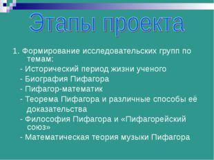 1. Формирование исследовательских групп по темам: - Исторический период жизн