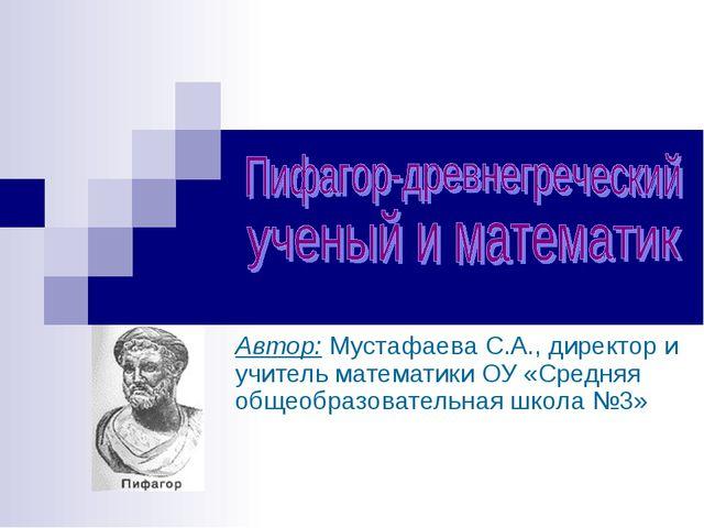 Автор: Мустафаева С.А., директор и учитель математики ОУ «Средняя общеобразов...