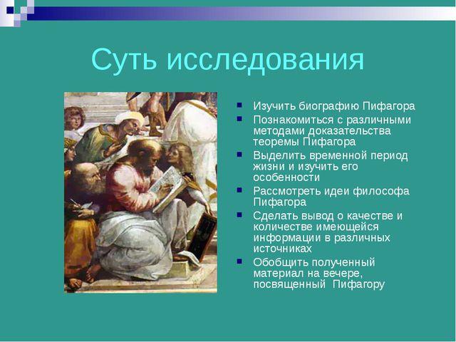 Суть исследования Изучить биографию Пифагора Познакомиться с различными метод...