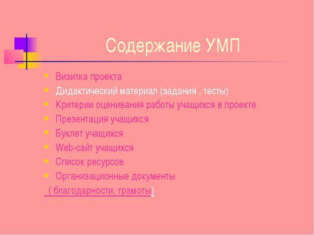Содержание УМП Визитка проекта Дидактический материал (задания , тесты) Крите...