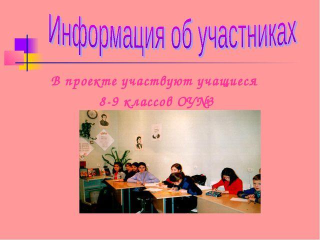 В проекте участвуют учащиеся 8-9 классов ОУ№3