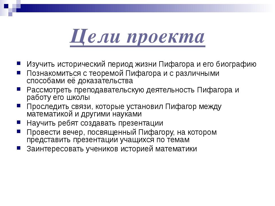 Цели проекта Изучить исторический период жизни Пифагора и его биографию Позна...