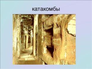катакомбы