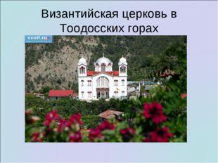 Византийская церковь в Тоодосских горах