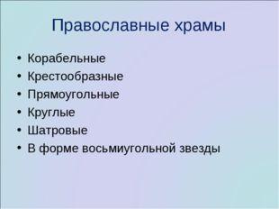 Православные храмы Корабельные Крестообразные Прямоугольные Круглые Шатровые