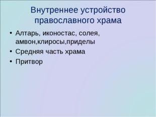 Внутреннее устройство православного храма Алтарь, иконостас, солея, амвон,кли
