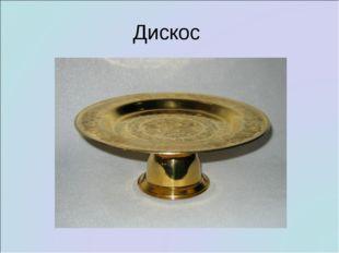 Дискос