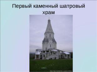 Первый каменный шатровый храм