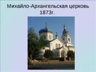 Михайло-Архангельская церковь 1873г.