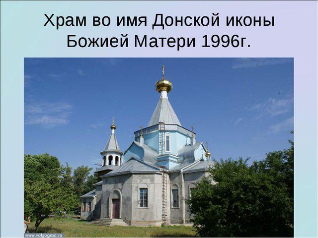 Храм во имя Донской иконы Божией Матери 1996г.