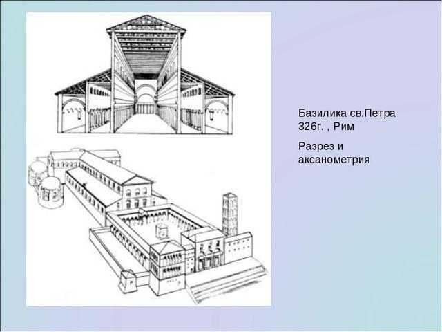 Базиликаа Св.Петра 326г. Разрез и аксано- метрия Базилика св.Петра 326г. , Ри...