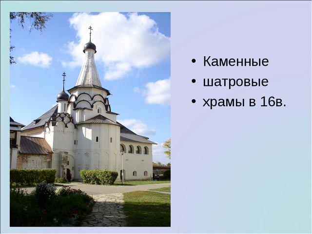 Каменные шатровые храмы в 16в.