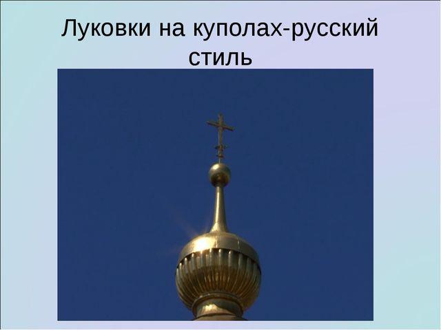 Луковки на куполах-русский стиль