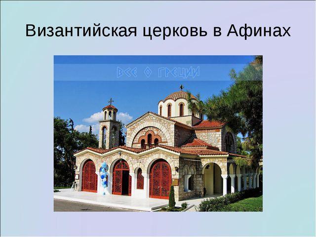 Византийская церковь в Афинах