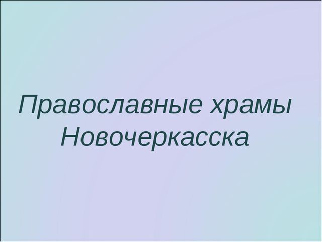 Православные храмы Новочеркасска