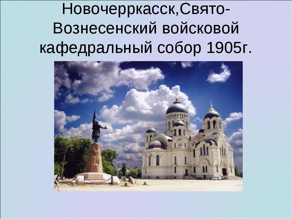 Новочерркасск,Cвято-Вознесенский войсковой кафедральный собор 1905г.