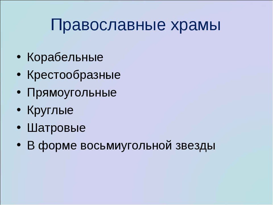 Православные храмы Корабельные Крестообразные Прямоугольные Круглые Шатровые...