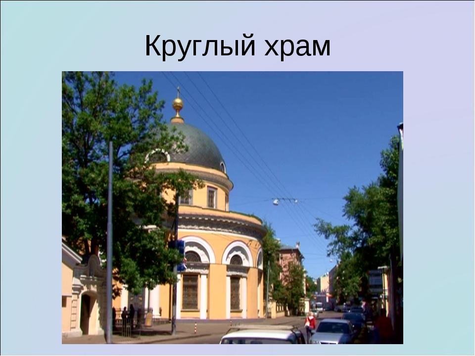 Круглый храм