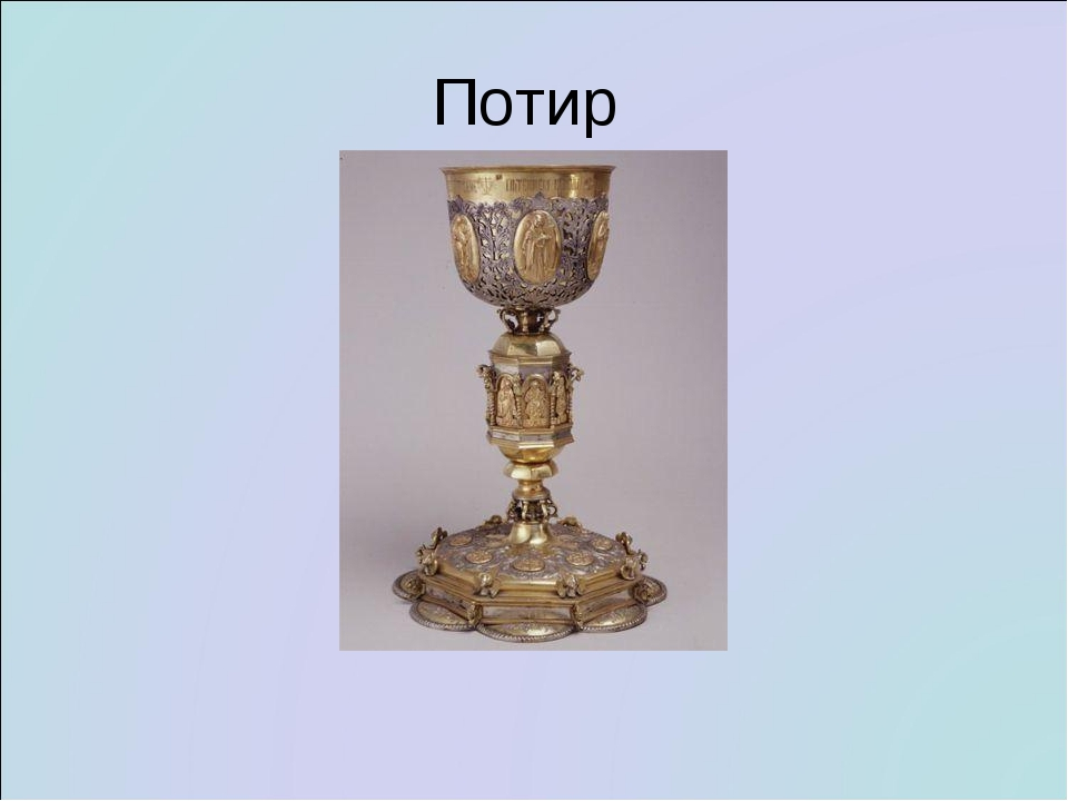 Потир