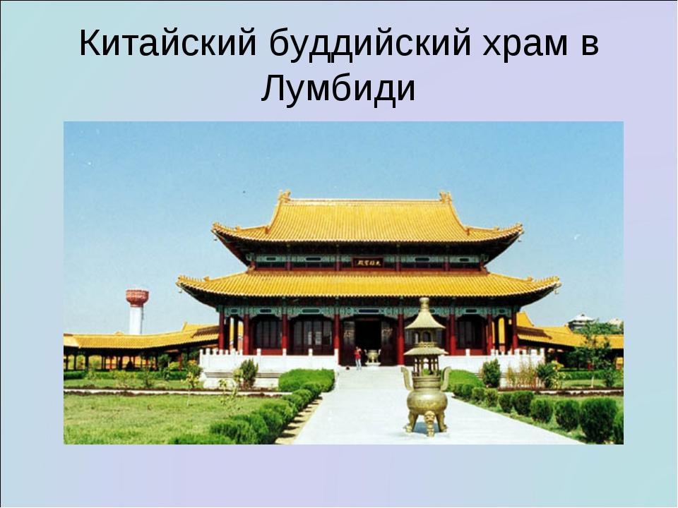 Китайский буддийский храм в Лумбиди