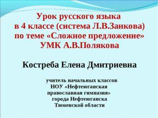 Урок русского языка в 4 классе (система Л.В.Занкова) по теме «Сложное предлож