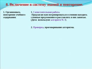 8. Включение в систему знаний и повторение. 1. Организовать повторение учебно