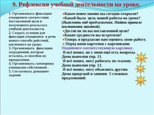 9. Рефлексия учебной деятельности на уроке. 1. Организовать фиксацию учащимис