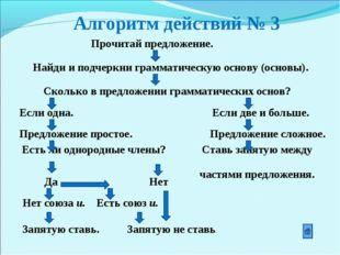 Алгоритм действий № 3 Прочитай предложение. Найди и подчеркни грамматическую
