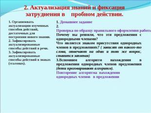 2. Актуализация знаний и фиксация затруднения в пробном действии. 1. Организ