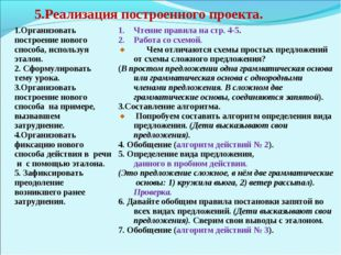 5.Реализация построенного проекта. Организовать построение нового способа, ис