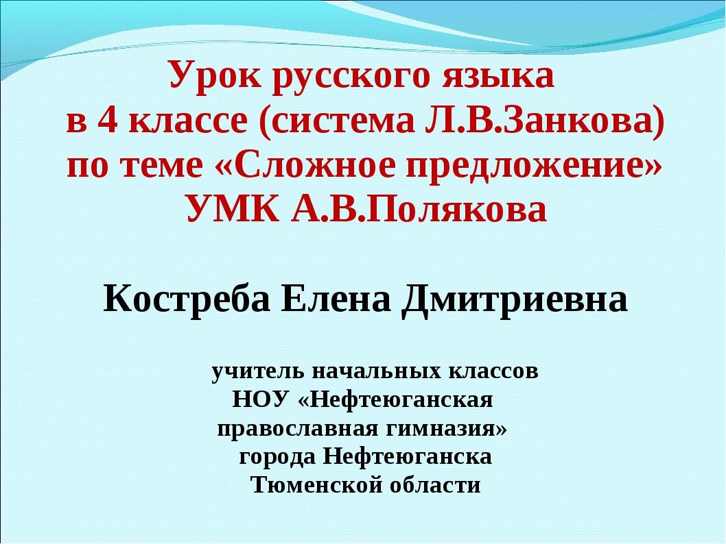 Урок русского языка в 4 классе (система Л.В.Занкова) по теме «Сложное предлож...