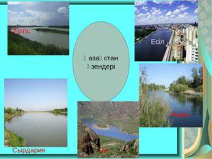 Қазақстан өзендері Ертіс Есіл Жайық Іле Сырдария
