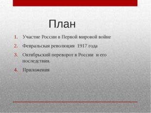 План Участие России в Первой мировой войне Февральская революция 1917 года Ок