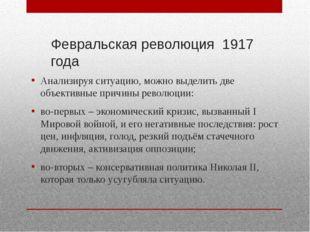 Февральская революция 1917 года Анализируя ситуацию, можно выделить две объек