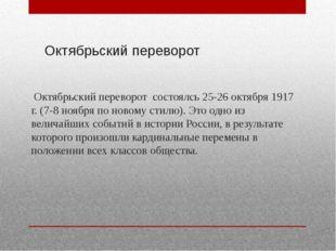 Октябрьский переворот Октябрьский переворот состоялсь 25-26 октября 1917 г. (