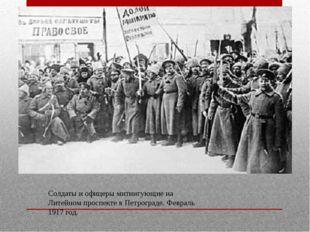 Солдаты и офицеры митингующие на Литейном проспекте в Петрограде. Февраль 19