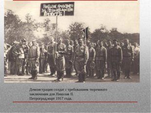 Демонстрация солдат с требованием тюремного заключения для Николая II. Петро