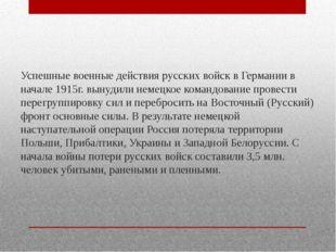 Успешные военные действия русских войск в Германии в начале 1915г. вынудили н
