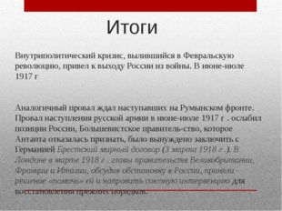 Итоги Внутриполитический кризис, вылившийся в Февральскую революцию, привел к