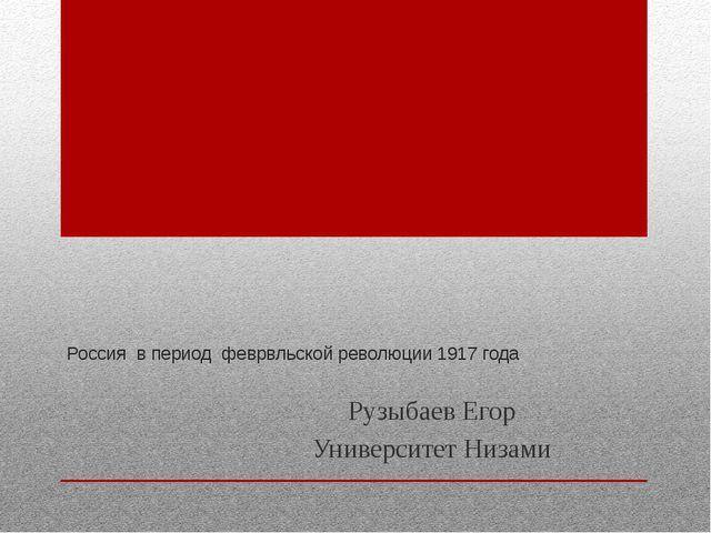Россия в период феврвльской революции 1917 года Рузыбаев Егор Университет Низ...