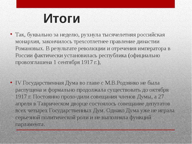 Итоги Так, буквально за неделю, рухнула тысячелетняя российская монархия, зак...
