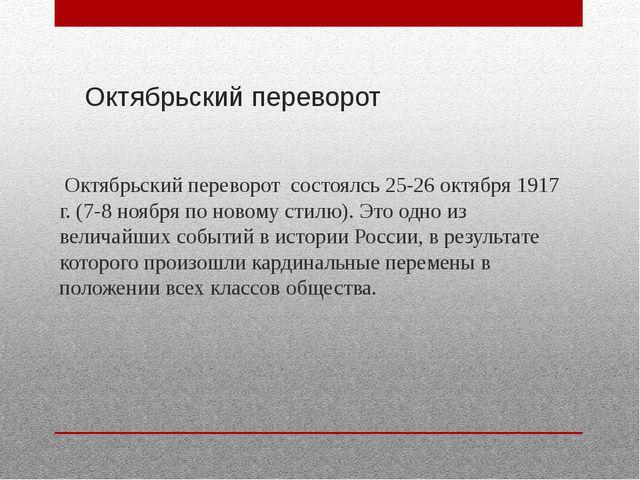 Октябрьский переворот Октябрьский переворот состоялсь 25-26 октября 1917 г. (...