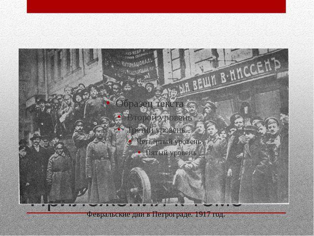 Приложения к теме Февральские дни в Петрограде. 1917 год.